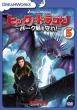 Dragons:Defenders Of Berk Vol.5