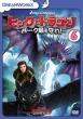 Dragons:Defenders Of Berk Vol.6