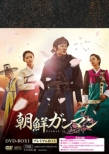 Gunman In Joseon Dvd-Box1 <premium Box>