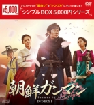 Gunman In Joseon Dvd-Box1