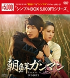 Gunman In Joseon Dvd-Box2
