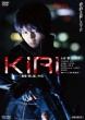 Kiri-[shokugyou.Koroshiya.]gaiden-