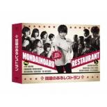 Mondai No Aru Restaurant Dvd Box