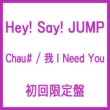 Chau# / O I Need You (+DVD)[First Press Limited Edition]