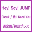 Chau# / O I Need You (+DVD)[Standard Edition / First Press]