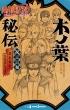 Naruto -�i���g-�m�t��`Jump J Books