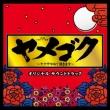 Tbs Kei Mokuyou Drama Gekijou Yamegoku-Yakuza Yamete Itadakimasu-Original Soundtrack