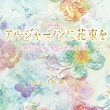 Tbs Kei Kinyou Drama Algernon Ni Hanataba Wo Original Soundtrack