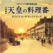 Tbs Tv Rokujusshuunen Tokubetsu Kikaku Nichiyou Gekijou Tennou No Ryouri Ban Original Soundtrack