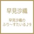 Hayami Saori No Freestyle 9