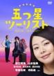 Itsutsu Boshi Tourist -Saikou No Tabi.Goannai Shimasu!!-Dvd-Box
