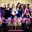 Ultimate Pitch Perfect Original Motion Picture Soundtrack
