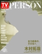 Tv�K�C�hperson (�p�[�\��)Vol.32 2015�N 5�� 23��
