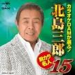 Karaoke Dam Ga Erabu! Kitajima Saburo Uta Kara Meijin 15