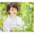 Furusato Suikazura/Ore Ni Saku Hana