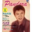 Pandora/Akai Boots/Gokurakuji