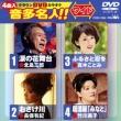 Crown Dvd Karaoke Onta Meijin!! Wide