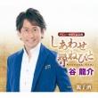 Shiawase Tazune Bito