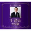 Sen Masao Dai Zen Shuu-50 Shuunen Kinen Box