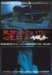 Zettai Ni Itteha Ikenai Shinrei Spot Vol.4