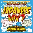 100% Japanese Dub Plates Mix Cd `burn Down Style`-Japanese Mix Vol.7-