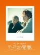 Tegomass 4th Live: Tegomass no Seishun (Blu-ray)[First Press Edition]