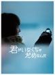 �N�����Ȃ����Ⴞ�߂Ȃ� �y���S���Y����Łz(Blu-ray)