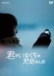 Kimi Ga Inakucha Dame Nanda (DVD)