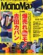 Mono Max (���m�E�}�b�N�X)2015�N 5����