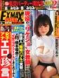 EX MAX! SPECIAL