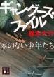 鈴木大介 (ルポライター)