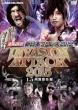 Sokuhou Dvd!Shin Nihon Prowres 2015 Invasion Attack 4.5 Ryogoku Kokugikan
