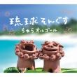 Ryuukyuu Songs-Chura Orgel/Alpha Ha Orgel