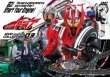 Kamen Rider Drive Dvd Collection 03