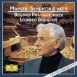 Symphony No.9 : Bernstein / Berlin Philharmonic (Single Layer)
