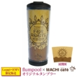 flumpool×MACHI caféオリジナルタンブラー【Loppi・HMV限定】