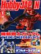 Hobby Japan (�z�r�[�W���p��)2015�N 6����