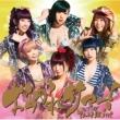 Otsukare Summer! [Standard Edition]