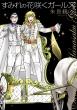 すみれの花咲くガールズ 2 ビッグコミックスペリオール