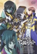 Code Geass Akito The Exiled Dai 3 Shou
