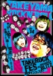 Takeyama Rockn`roll Vol.14