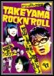 Takeyama Rockn`roll Vol.17