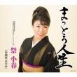 Mattou Jinsei/Izakaya[ayame]