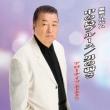 Arrow Knights(Kinoshita Akira)Hit Album