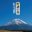 Ginei No Tomo(31)Heisei 26 Nendo Nippon Columbia Ginei Concours Yuushuu Sha-Mohan Gin.Bansou Tsuki-