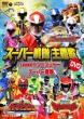 Shuriken Sentai Ninninger Vs Super Sentai