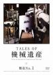Tales Of Kikai Isan -Seizou No.1-