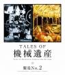 Tales Of Kikai Isan -Seizou No.2-