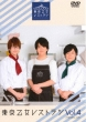 Tokyo Otome Restaurant Vol.4