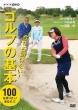 Imasara Kikenai!Golf No Kihon